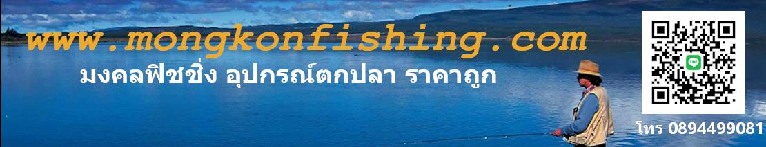 อุปกรณ์ตกปลา รอก คันเบ็ด เหยื่อปลอม ชิงหลิว ราคาย่อมเยาว์